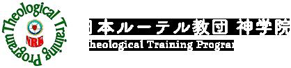 日本ルーテル教団 神学院