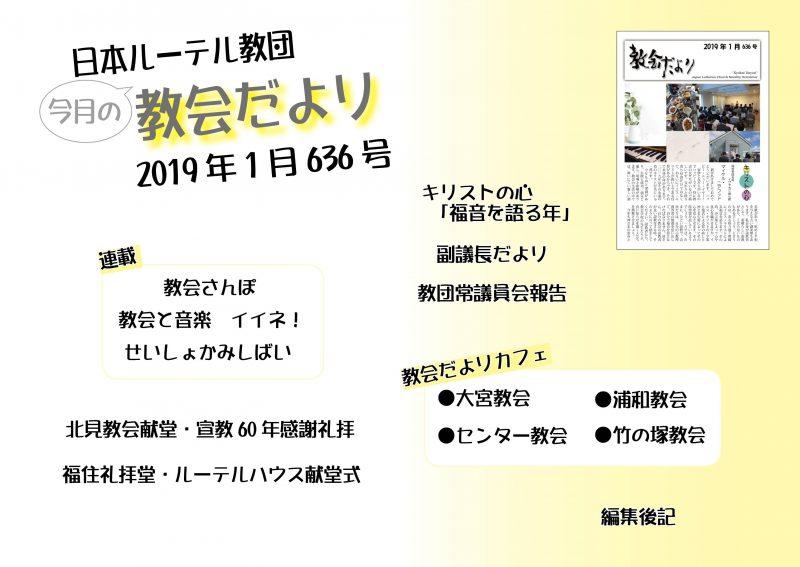 KyokaidayoriJan2019