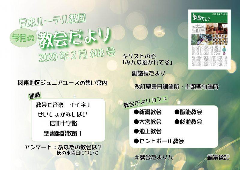 KyokaidayoriFeb2020