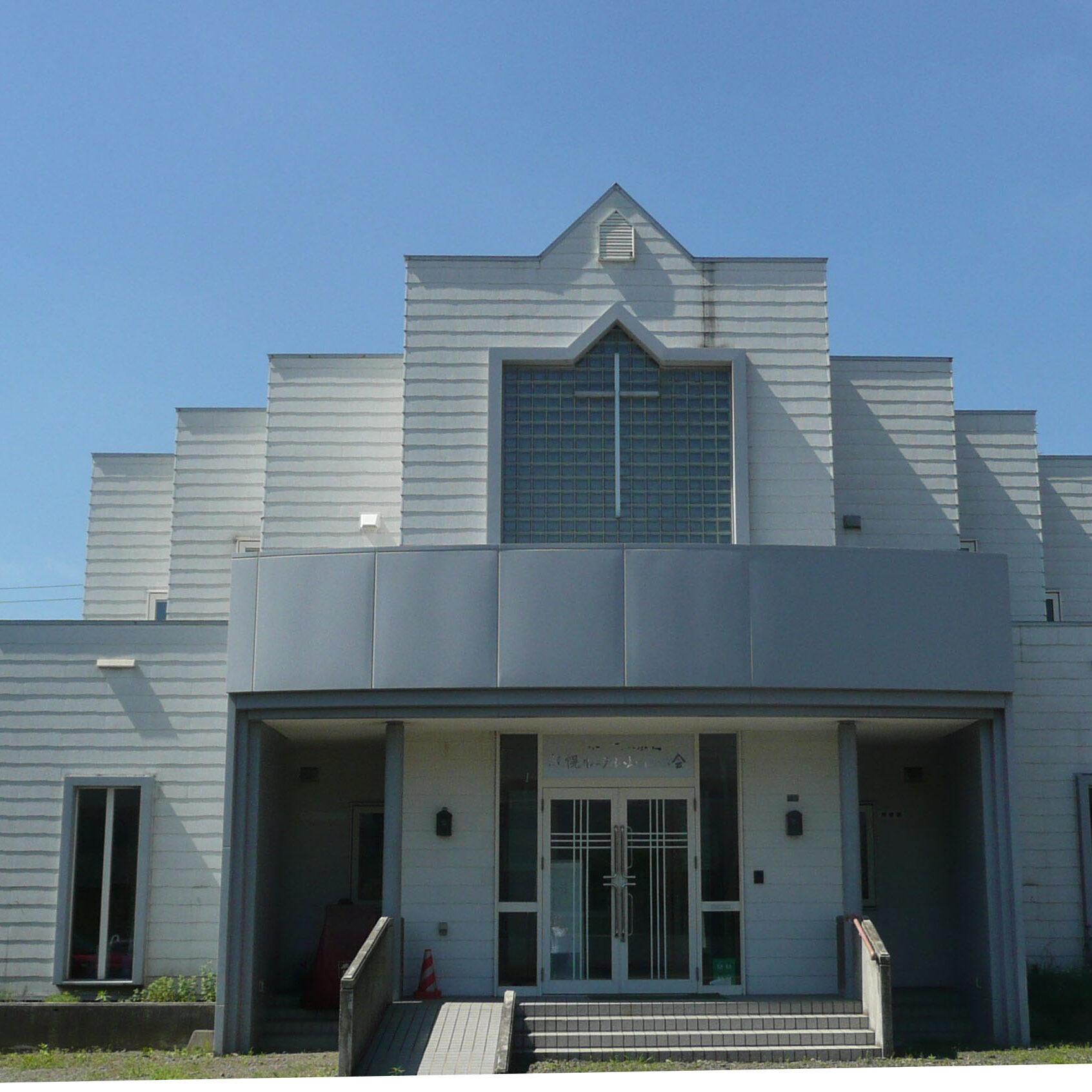 札幌山の手教会