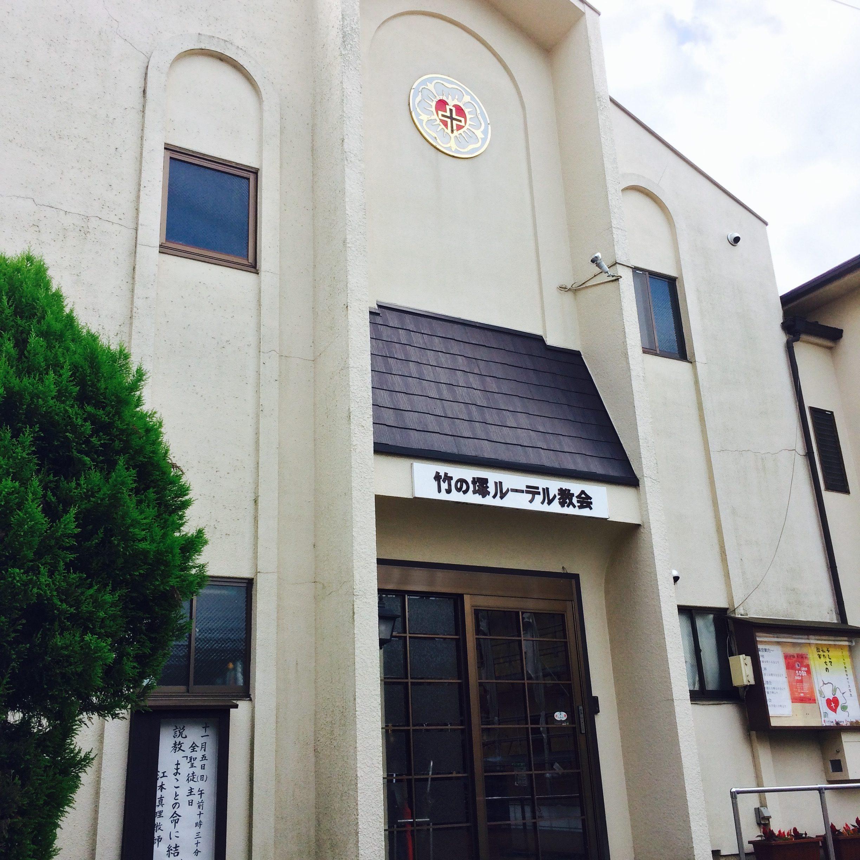 竹の塚教会01