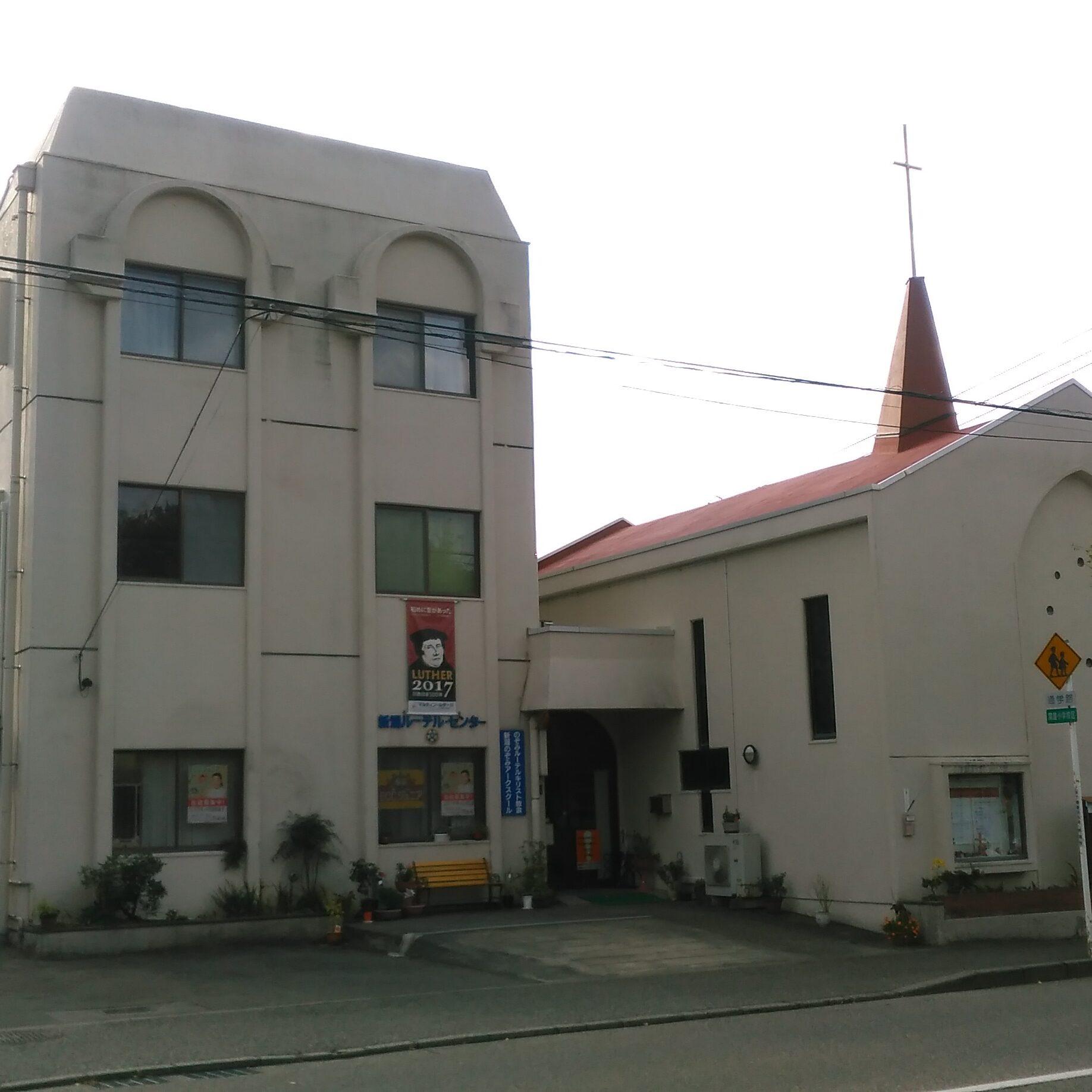 新潟教会02