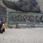 茶臼岳を登ったよ